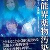 三田佳子は息子の違法行為を本当に知らなかったのか?