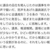 熊本市議会 緒方議員のど飴問題で思うこと