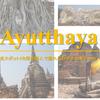 アユタヤ遺跡を個人で日帰り(4時間)観光したおすすめモデルコース