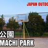 #54 NISHIMACHI PARK / 西町公園 - JAPAN OUTDOOR HOOPS