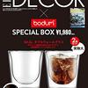 ELLE DECOR(エル・デコ)6月号特別セットの予約はコチラ!!