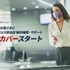 年末年始グアム発着臨時便も対象  日本航空の新サービス「JALコロナカバー」