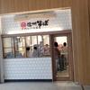 長野駅ビルMIDORI・2F『ナカジマ会館』、長野市・アグリながぬま『十哲』。