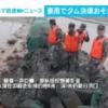 中国 ダム決壊 ダイナマイトで爆破 緊急放流 2021.7.12