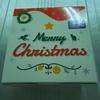 クリスマスはまだ