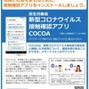 COCOAと介護