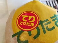 マクドナルド「てりてりたま」が当たり前に食べ応えのあるてりたまな件。