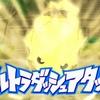 第10話「出るかZワザ!大試練への挑戦!!」
