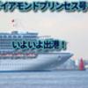 いよいよダイアモンドプリンセス号に乗船 2700人の乗船客がスムーズに乗船にびっくり