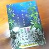 愛なき世界、を読んで 三浦しをん【東京大学】