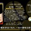 【金曜日の有名銘柄】光明 純米大吟醸 山田錦【FUKA🍶YO-I】