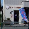 上板橋「おやつの時間」