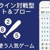 【ヒット&ブロー - オンライン対戦ゲーム -】最新情報で攻略して遊びまくろう!【iOS・Android・リリース・攻略・リセマラ】新作スマホゲームのヒット&ブロー - オンライン対戦ゲーム -が配信開始!