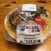 大豆ミート使用『新発売セブンイレブンの冷やしごま豆乳坦々麺』が絶妙に美味しいサラダ感覚なラーメンだったのでご報告!!