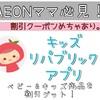 【アプリ】AEONのキッズリパブリックがおトク!プレママにもオススメしたい!