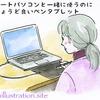 ノートパソコンと一緒に使うのにちょうど良いペンタブレット(マウスも)