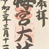 御朱印集め 梅宮大社(Umenomiyataisya):京都