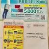 イオンG MILK PROTEIN FAIR ミルクプロテインフェア 7/31〆