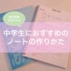 中学生におすすめのノートの取り方・作り方|東大女子が中学時代のノートを公開!