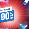 PlayStation Storeにて「ビッグウインターセール」が開催!