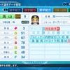 【パワプロ2020】【ミリマス】765ミリオンスターズ選手公開「高山紗代子」