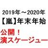 嵐の年末年始・TV出演スケージュール【2019年~2020年】
