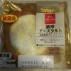 ヨーグルトに近い酸味? 『デイリーヤマザキ ベストセレクション 濃厚チーズタルト』 を食べてみました。