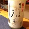 福正宗 純米にごり酒 しろき:通年で味わえるフレッシュな微発泡にごり酒