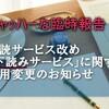 査読サービス改め「下読みサービス」の運用変更のお知らせ