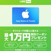 LINE Pay、App Store & iTunes ギフトカード購入に使える10%OFFクーポンを配布