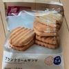 【実食】ブランクリームサンドは低糖質で激ウマ!【ナチュラルローソン】【口コミ】
