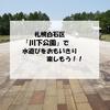 札幌の水遊び公園「1」:川下公園なら浅くて、ぬるくて小さな子供もしっかり楽しめてオススメ!!