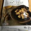 おつまみにピッタリ♡ファミリーマートの『香り豊かな スモークチーズ』を食べてみた!