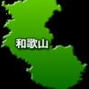 和歌山県のデータ~企業数は多いが 大企業は少ない〜