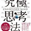 ダイヤモンド社の書籍 ハーバード×脳科学でわかった究極の思考法