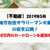 【不動産】2019年5月 地方在住サラリーマン大家の収支公開 ! 100万円のカードローンを返済中!
