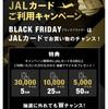 今週末はJALカードのブラックフライデーキャンペーン