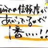 メルマガより  ♡本日の格言♡ 2018.2.19
