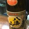 八海山、普通酒&純米吟醸雪室貯蔵3年の味。