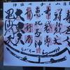 新宿山の手七福神巡り
