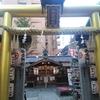 お金がない! 京都 御金神社に行こう