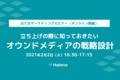オンラインセミナー「オウンドメディアの戦略設計」を開催します(2021年2月2日)