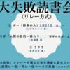 「大失敗読書会」開催!
