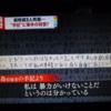 無差別殺人犯を読む(27)東海道新幹線3人無差別殺傷焼身自殺事件