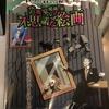 【脱出感想】トリックワールドからの脱出3 芸術家鳩後晃の不思議な絵画