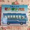 乗り物大好きな男の子におすすめの絵本『うみへいくピンポンバス』