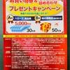 ハローズ×味の素 プレゼントキャンペーン 1/31〆
