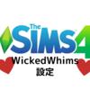 """""""シムズ4"""" WickedWhimsの設定 ゲームプレイ中にて"""