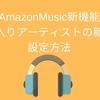 【アマゾンミュージックに新機能 お気に入りアーティストの新譜通知 設定方法】