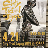 『City Trial Japan 2018 in Osaka』すごかったです!!